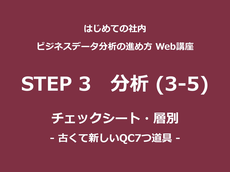 STEP 3(分析)その3-5|チェックシート・層別<br>– 古くて新しいQC7つ道具 –
