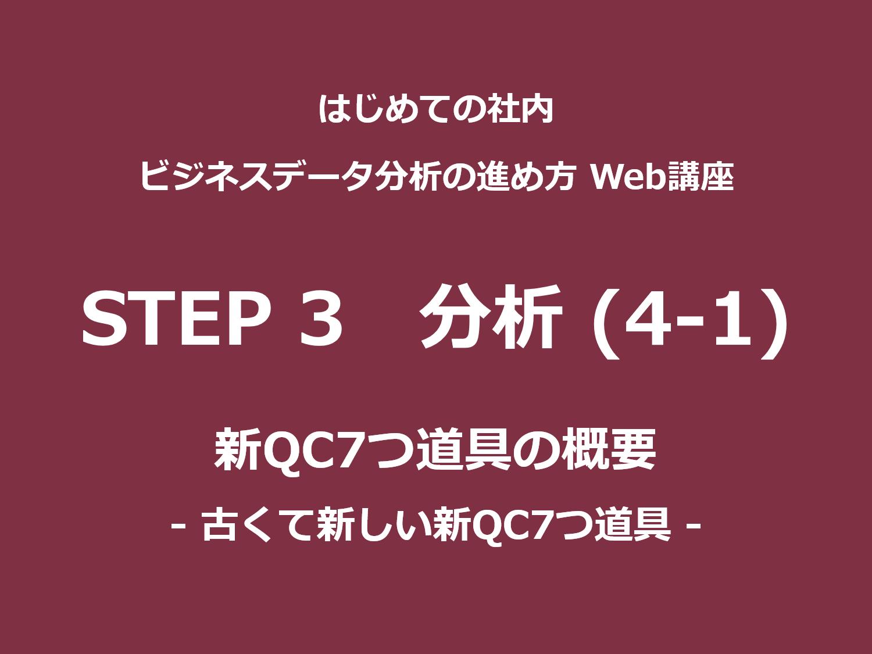 STEP 3(分析)その4-1|新QC7つ道具の概要<br>– 古くて新しい新QC7つ道具 –