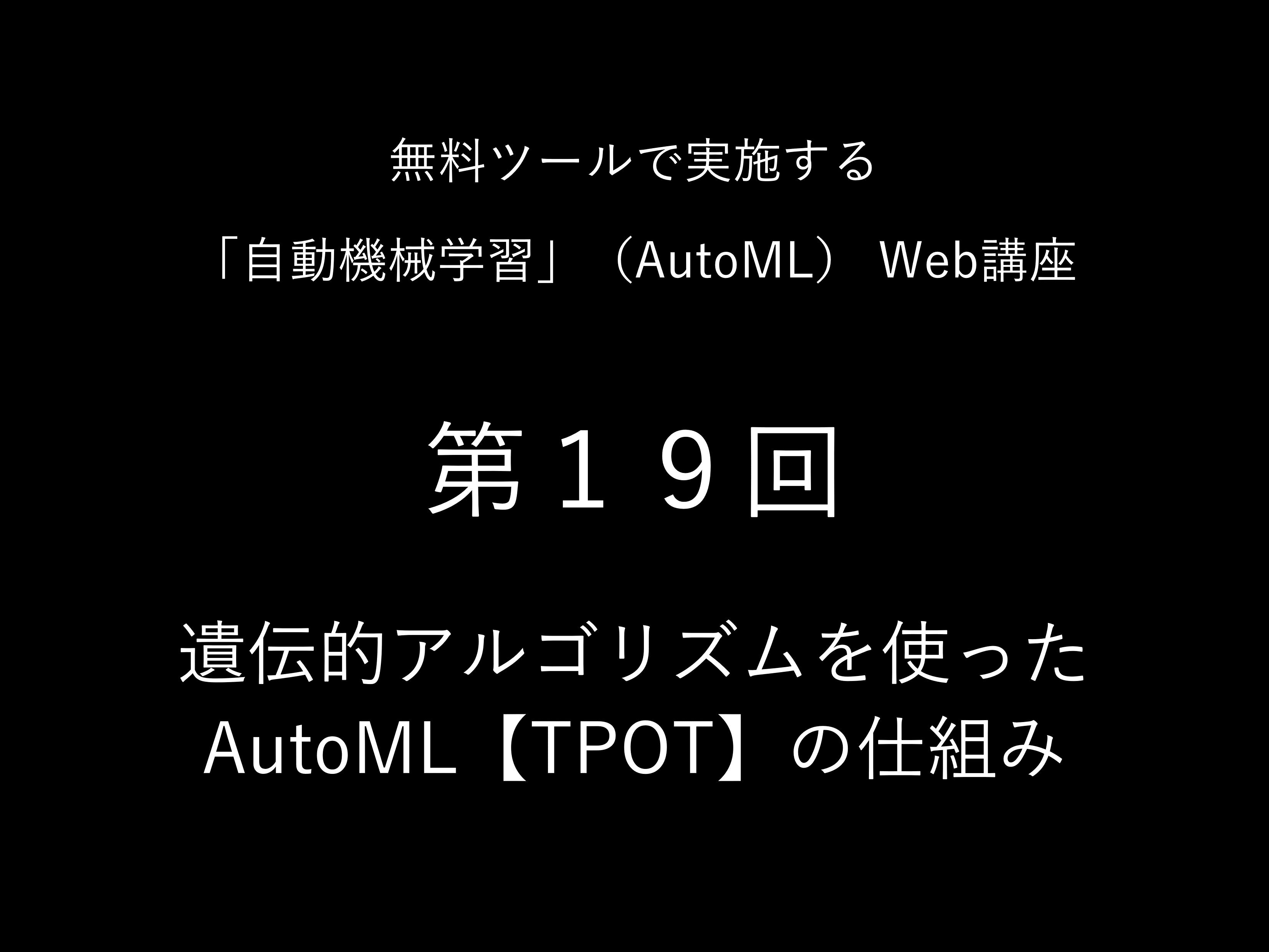 遺伝的アルゴリズムを使った<br>AutoML【TPOT】の仕組み