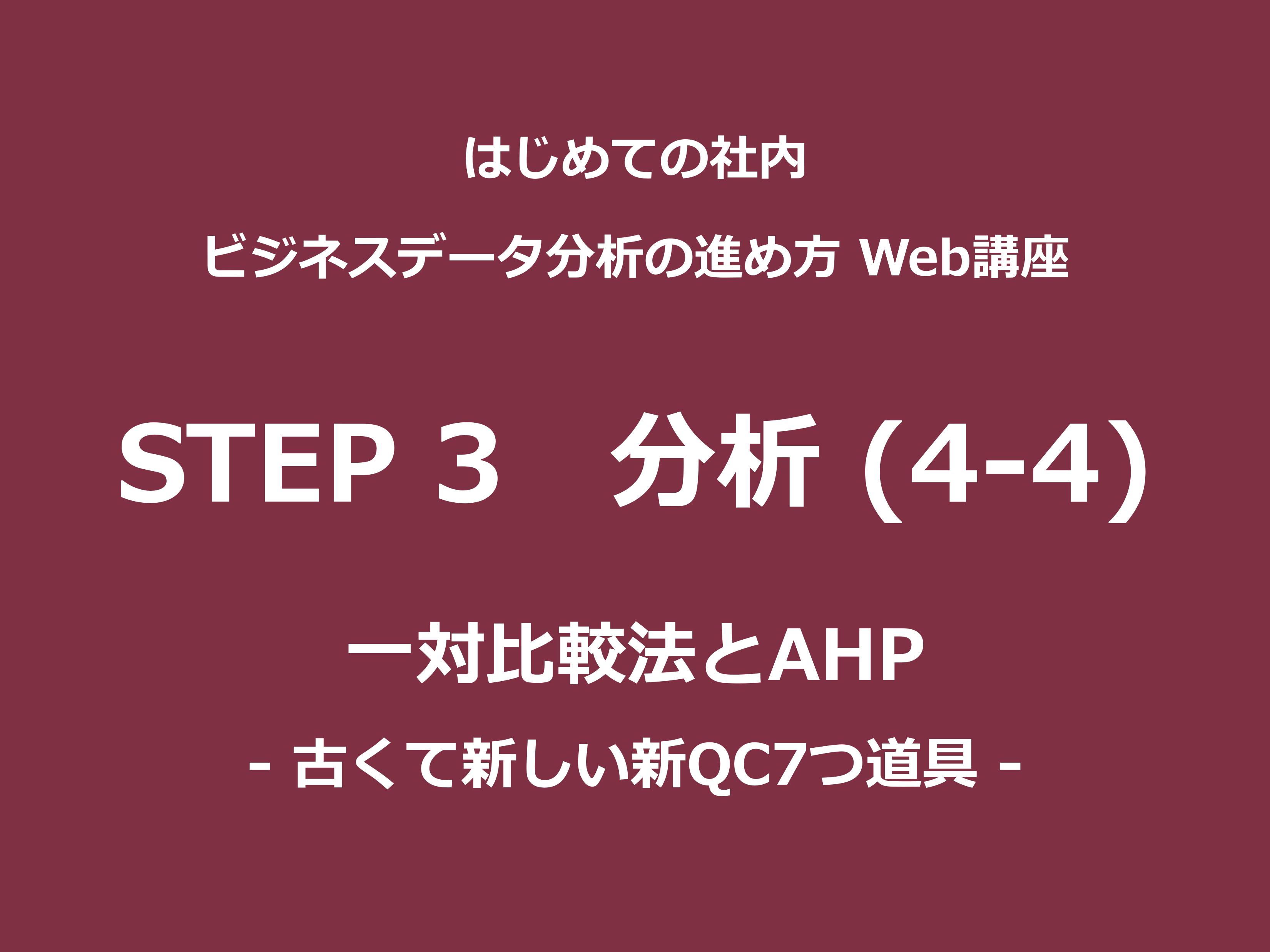 STEP 3(分析)その4-4|一対比較法とAHP