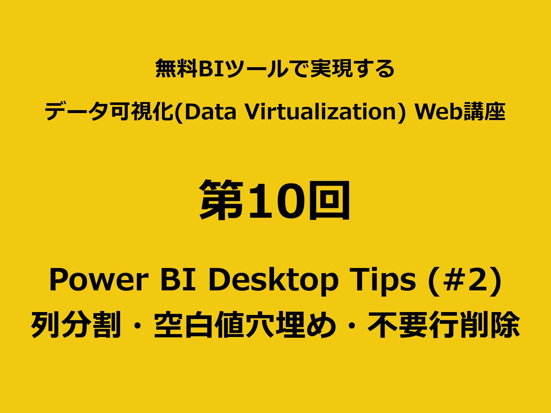 Power BI Desktop の Tips(その2)<br> 列の分割・空白値の穴埋め・不要行の削除