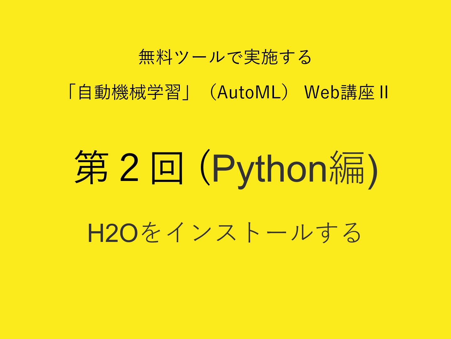 H2Oをインストールする(Python編)