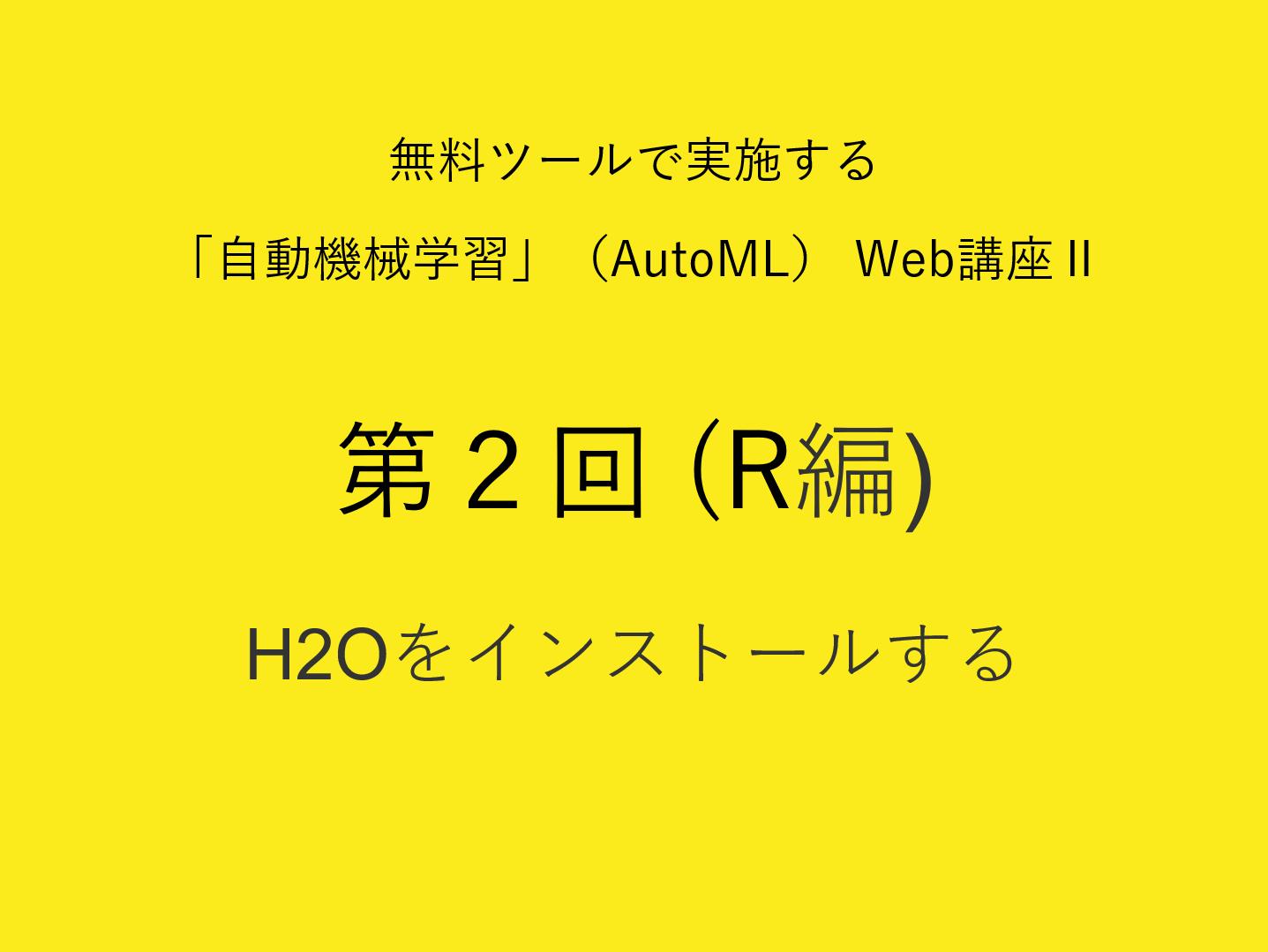 H2Oをインストールする(R編)