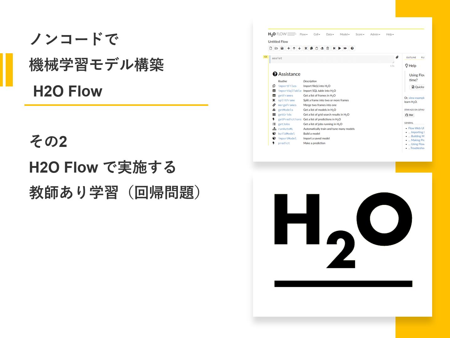 ノンコードで機械学習モデル構築 H2O Flow<br>その2(H2O Flow で実施する教師あり学習(回帰問題))